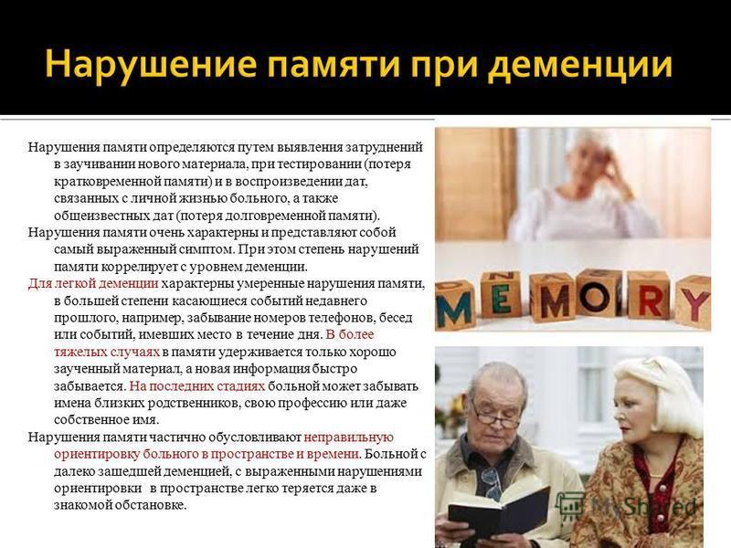 Нарушения памяти определяются путем выявления затруднений в заучивании нового материала, при тестировании (потеря кратковременной памяти) и в воспроизведении дат, связанных с личной жизнью больного, а также общеизвестных дат (потеря долговременной па