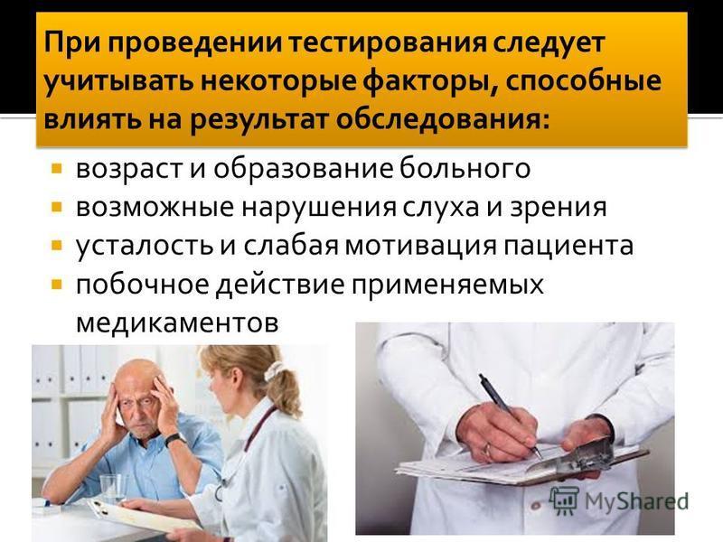 возраст и образование больного возможные нарушения слуха и зрения усталость и слабая мотивация пациента побочное действие применяемых медикаментов
