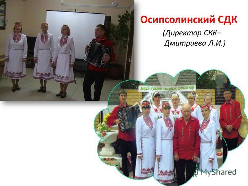 Осипсолинский СДК (Директор СКК– Дмитриева Л.И.)