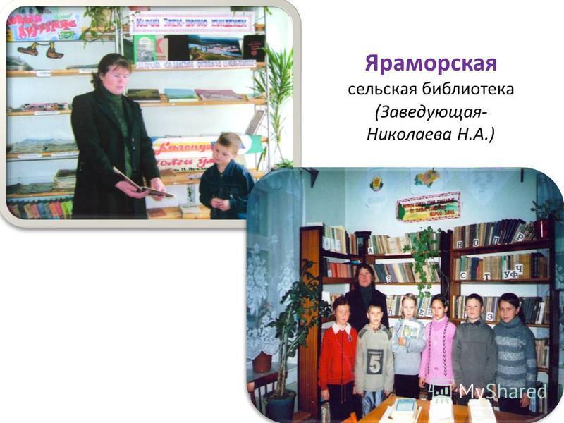 Яраморская сельская библиотека (Заведующая- Николаева Н.А.)