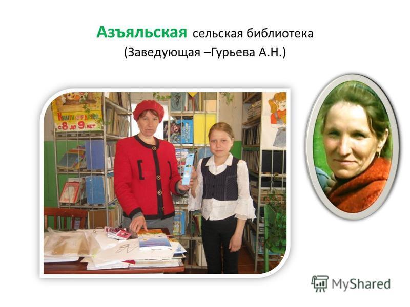 Азъяльская сельская библиотека (Заведующая –Гурьева А.Н.)
