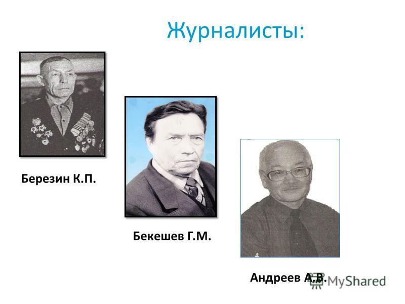 Журналисты: Березин К.П. Бекешев Г.М. Андреев А.В.