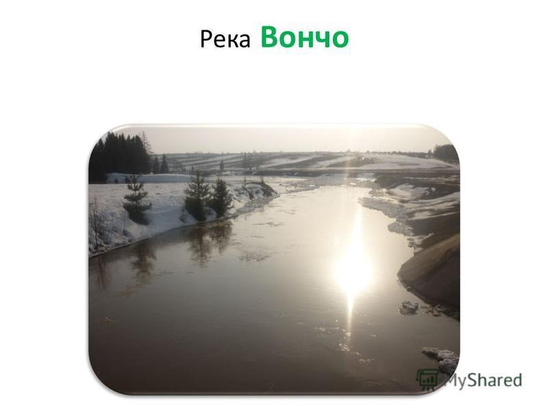 Река Вончо