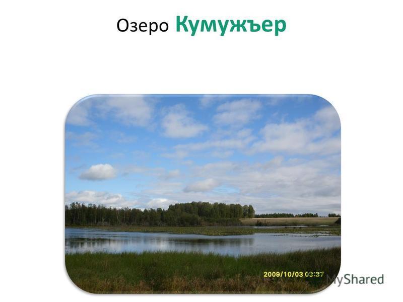 Озеро Кумужъер