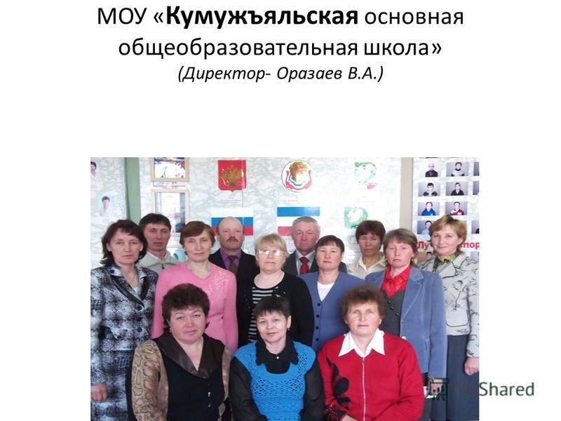 МОУ « Кумужъяльская основная общеобразовательная школа» (Директор- Оразаев В.А.)