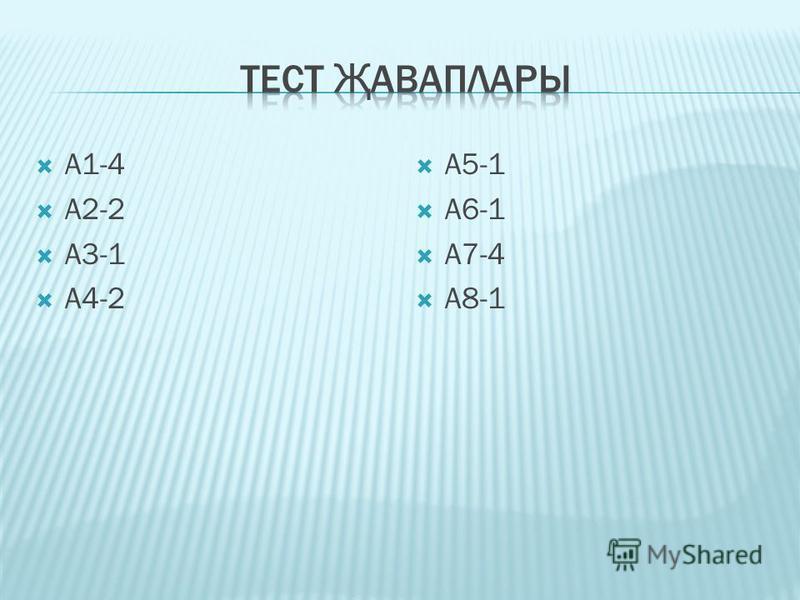 А1-4 А2-2 А3-1 А4-2 А5-1 А6-1 А7-4 А8-1