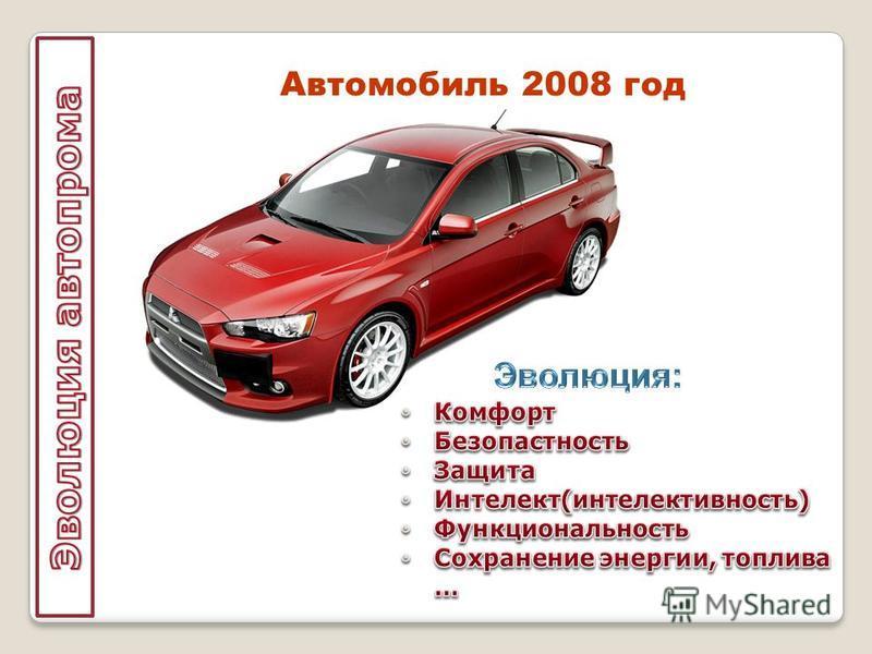 Автомобиль 2008 год