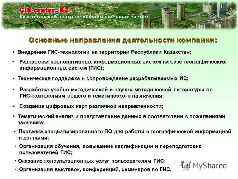Основные направления деятельности компании: Разработка корпоративных информационных систем на базе географических информационных систем (ГИС);Разработка корпоративных информационных систем на базе географических информационных систем (ГИС); Создание