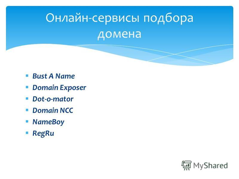 Bust A Name Domain Exposer Dot-o-mator Domain NCC NameBoy RegRu Онлайн-сервисы подбора домена