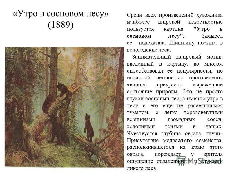 «Утро в сосновом лесу» (1889) Среди всех произведений художника наиболее широкой известностью пользуется картина
