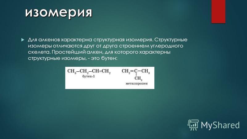 Для алканов характерна структурная изомерия. Структурные изомеры отличаются друг от друга строанием углеродного скелета. Простейший алкан, для которого характерны структурные изомеры, - это бутан: