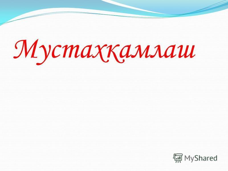 Мустахкамлаш