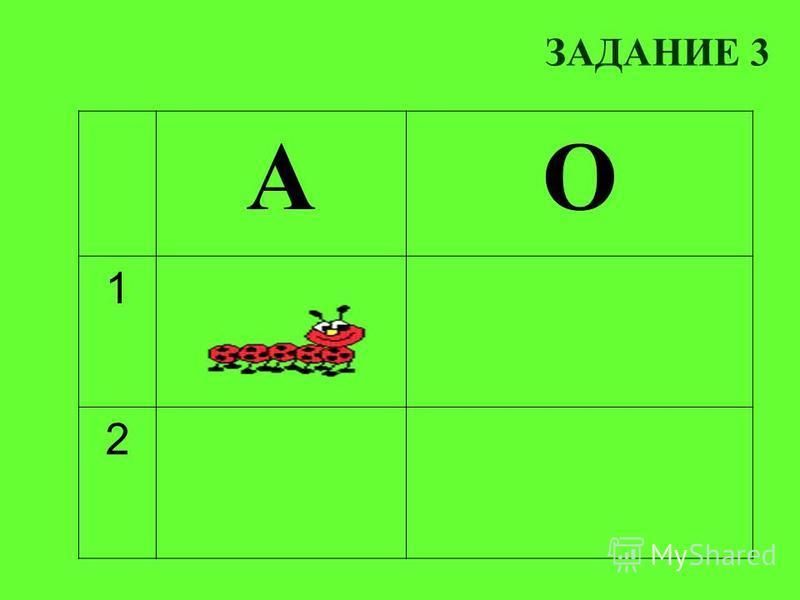 ЗАДАНИЕ 3 АО 1 2