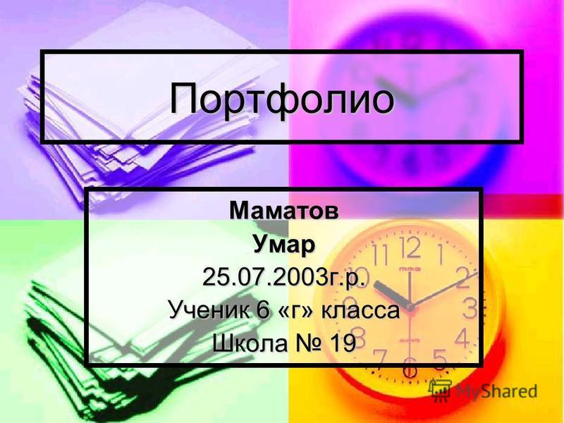 Портфолио Маматов Умар 25.07.2003 г.р. Ученик 6 «г» класса Школа 19