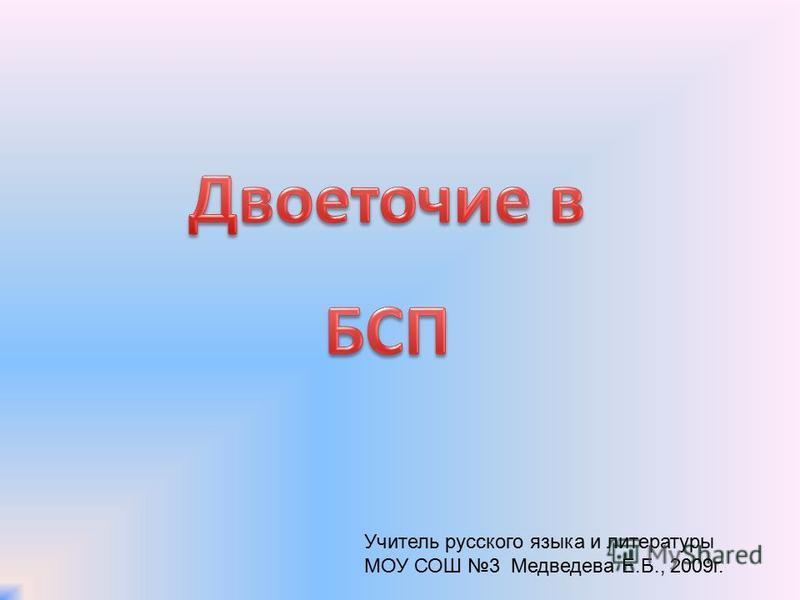Учитель русского языка и литературы МОУ СОШ 3 Медведева Е.Б., 2009г.