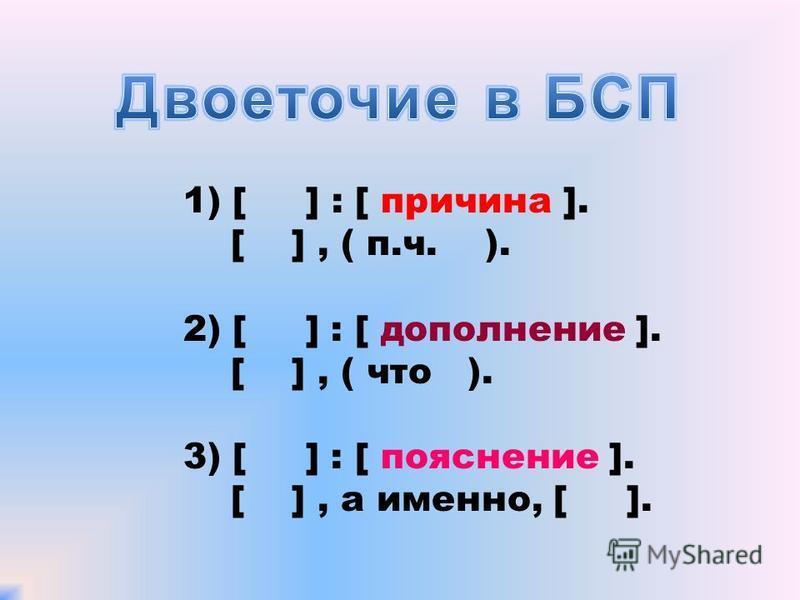 1) [ ] : [ причина ]. [ ], ( п.ч. ). 2) [ ] : [ дополнение ]. [ ], ( что ). 3) [ ] : [ пояснение ]. [ ], а именно, [ ].