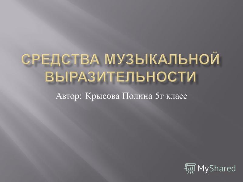 Автор : Крысова Полина 5 г класс