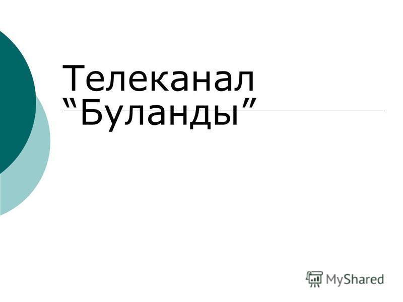ТелеканалБуланды
