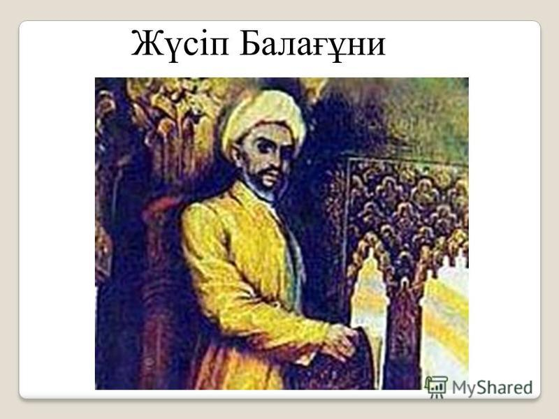 Жүсіп Балағұни