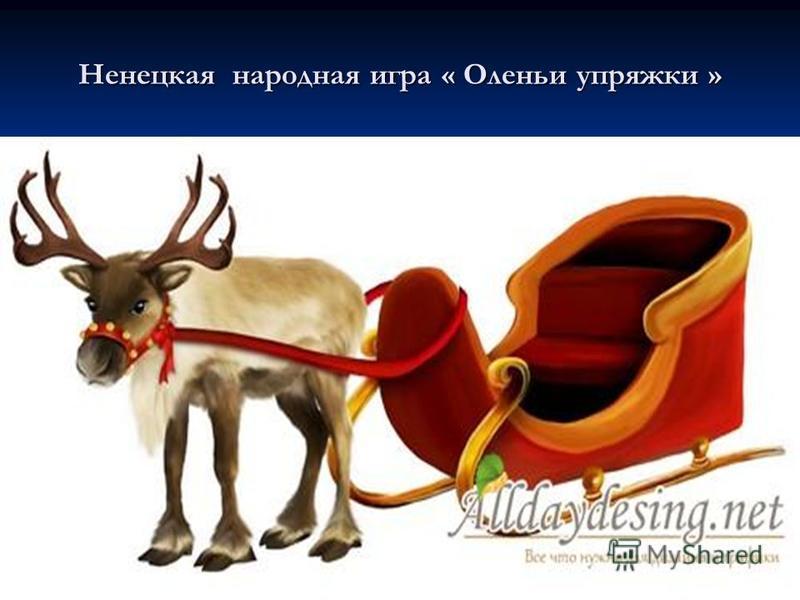 Ненецкая народная игра « Оленьи упряжки »