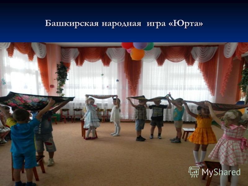 Башкирская народная игра «Юрта»