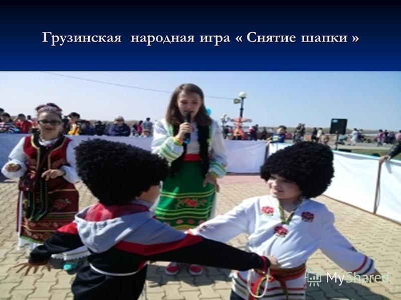 Грузинская народная игра « Снятие шапки »