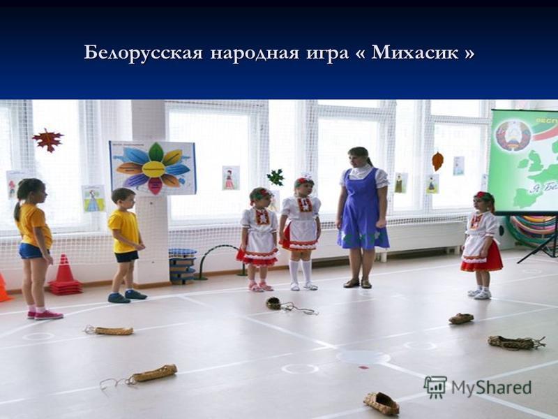 Белорусская народная игра « Михасик »