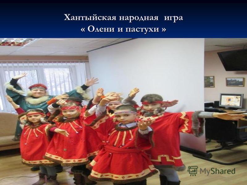 Хантыйская народная игра « Олени и пастухи »