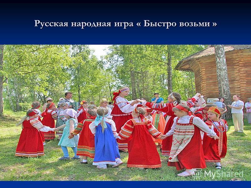 Русская народная игра « Быстро возьми »
