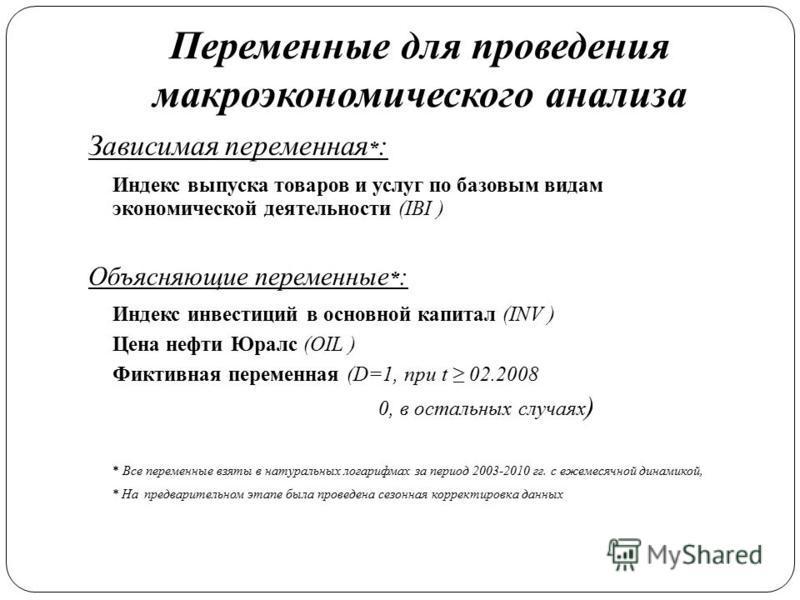 Переменные для проведения макроэкономического анализа Зависимая переменная * : Индекс выпуска товаров и услуг по базовым видам экономической деятельности (IBI ) Объясняющие переменные * : Индекс инвестиций в основной капитал (INV ) Цена нефти Юралс (
