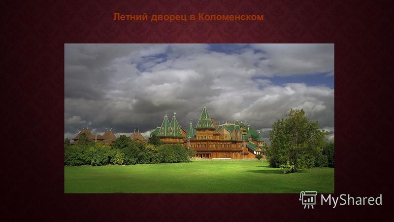 Летний дворец в Коломенском