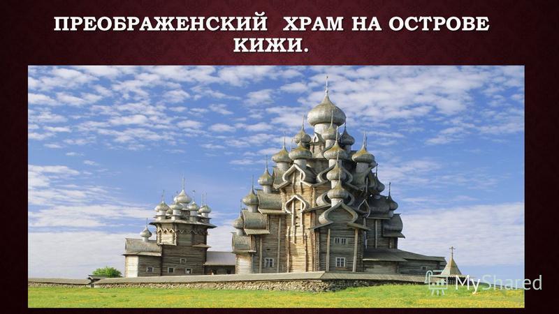 ПРЕОБРАЖЕНСКИЙ ХРАМ НА ОСТРОВЕ КИЖИ.