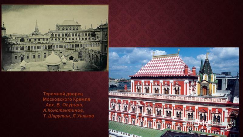 Теремной дворец Московского Кремля Арх. Б. Огурцов, А.Константинов, Т. Шарутин, Л.Ушаков