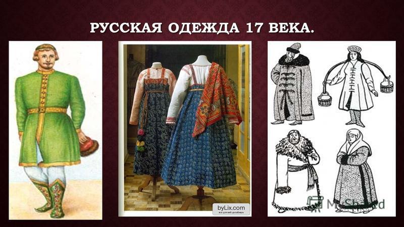 РУССКАЯ ОДЕЖДА 17 ВЕКА.