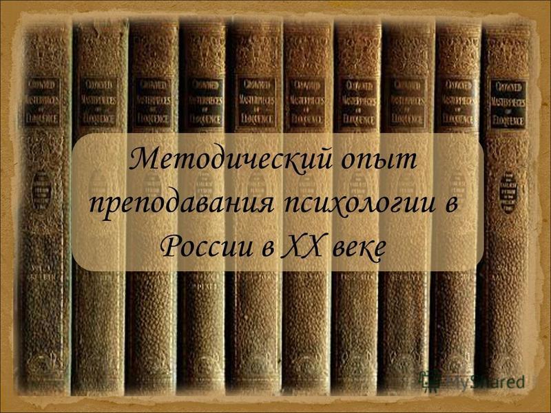 Методический опыт преподавания психологии в России в ХХ веке