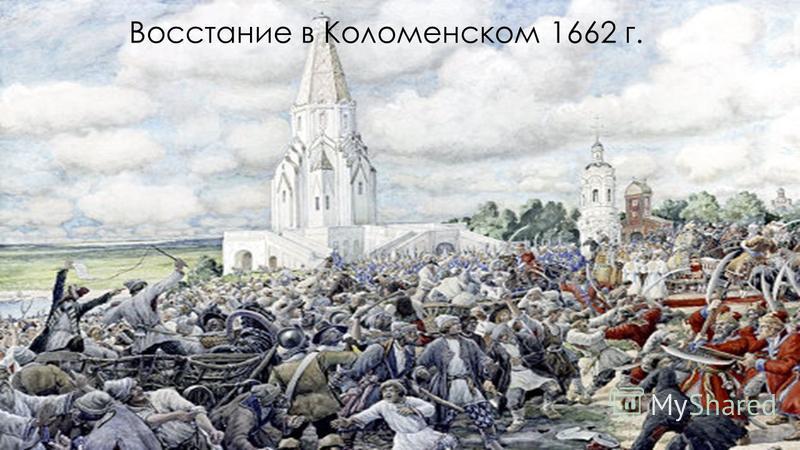 Восстание в Коломенском 1662 г.