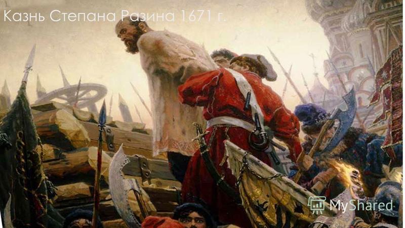Казнь Степана Разина 1671 г.