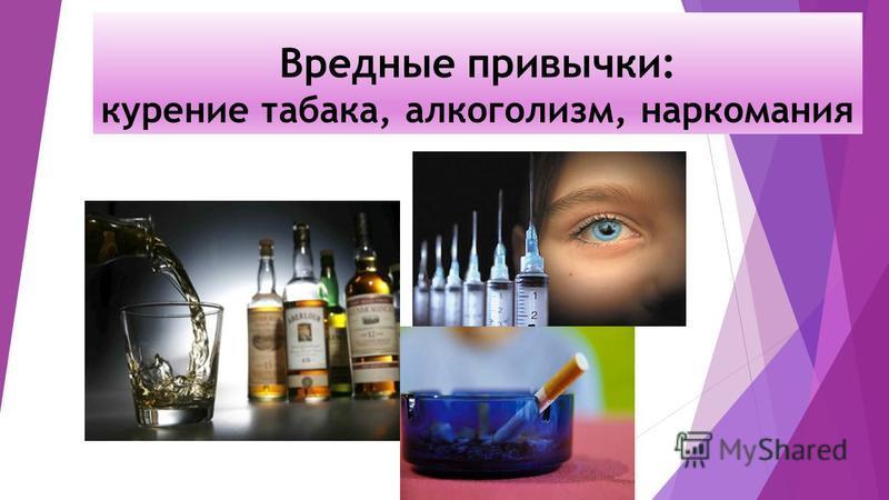Вредные привычки: курение табака, алкоголизм, наркомания