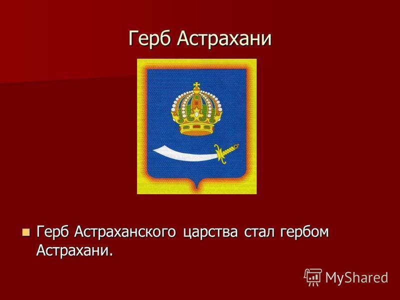 Герб Астрахани Герб Астраханского царства стал гербом Астрахани. Герб Астраханского царства стал гербом Астрахани.