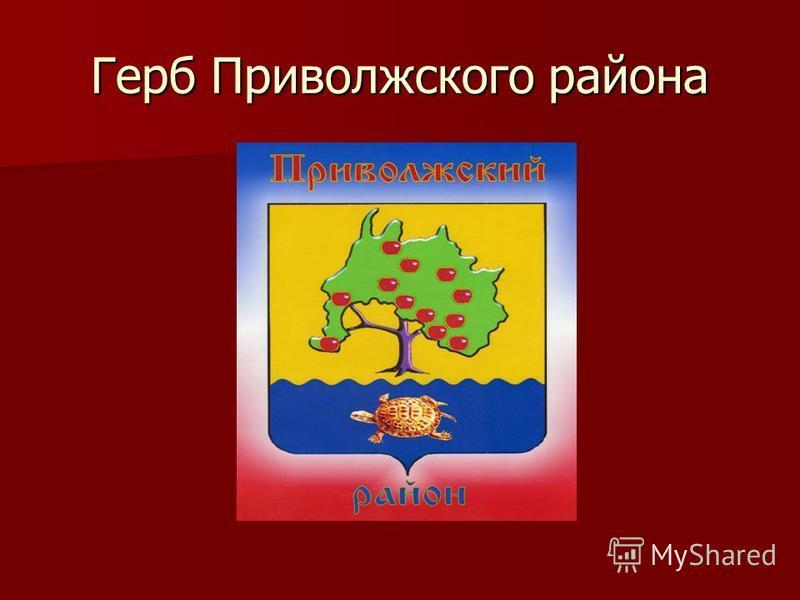 Герб Приволжского района