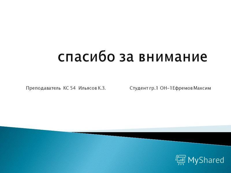 Преподаватель КС 54 Ильясов К.З. Студент гр.1 ОН-1Ефремов Максим