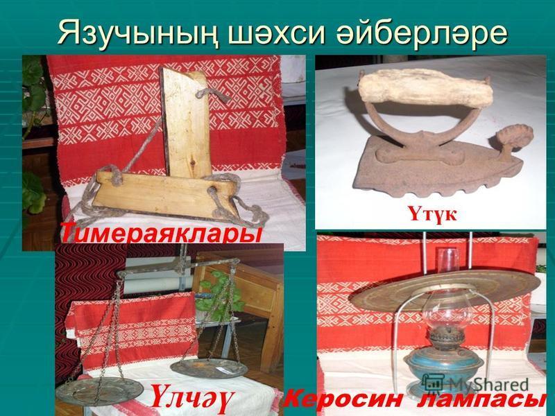 Язучының шәхси әйберләре Үтүк Тимераяклары Үлчәү Керосин лампасы