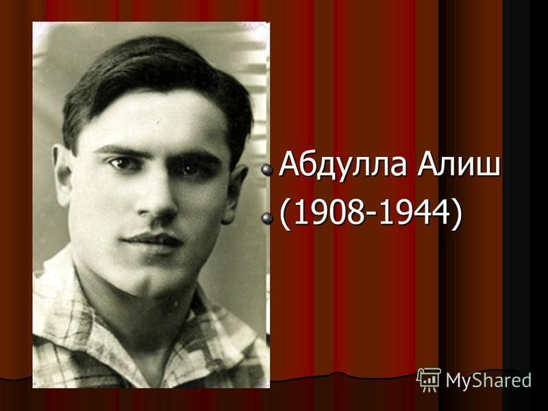 Абдулла Алиш (1908-1944)