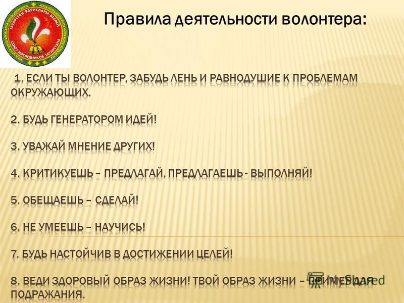 Правила деятельности волонтера: