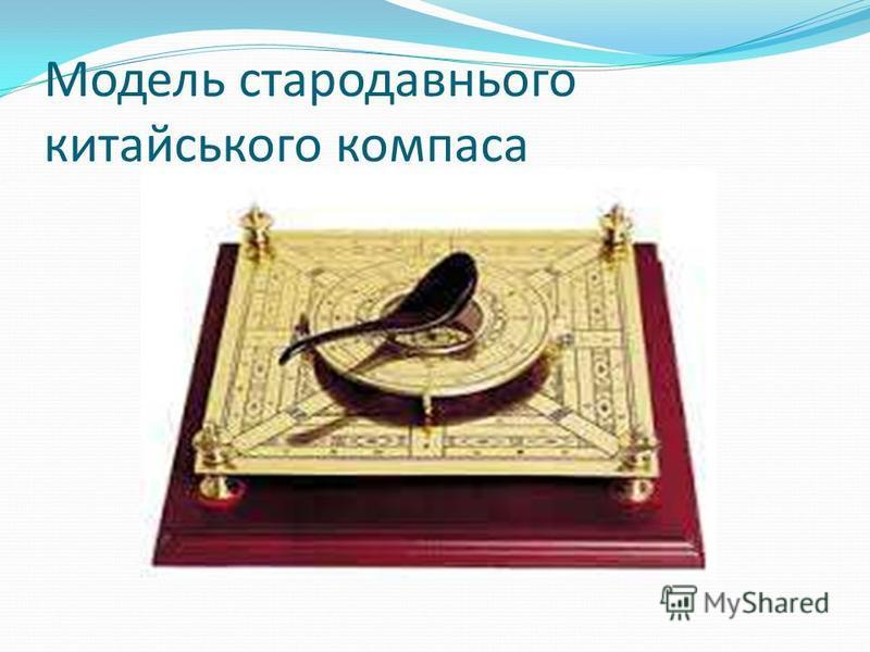 Модель стародавнього китайського компаса