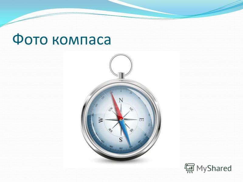 Фото компаса