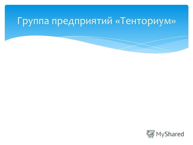Группа предприятий «Тенториум»