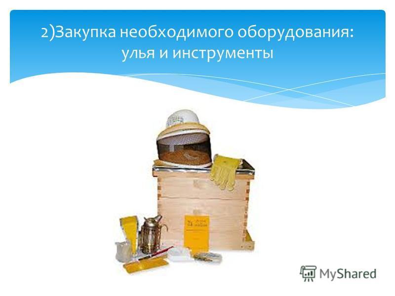 2)Закупка необходимого оборудования: улья и инструменты