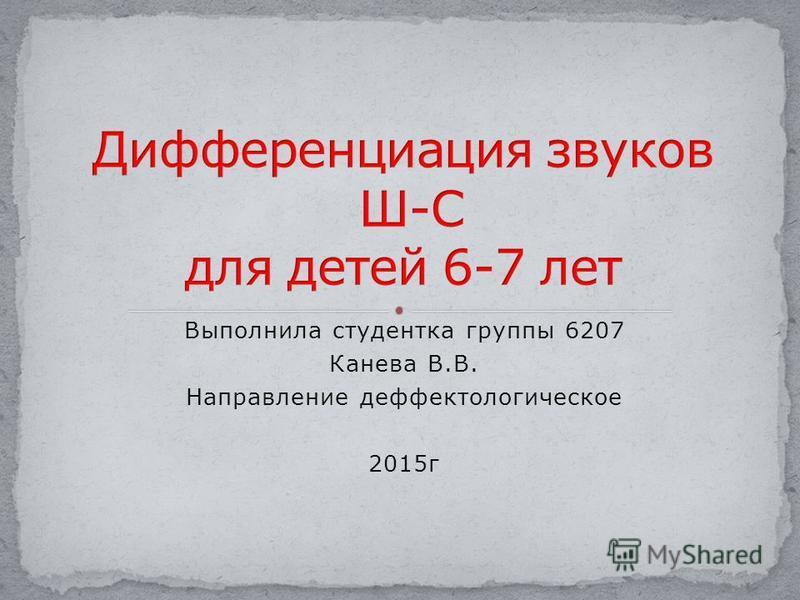 Выполнила студентка группы 6207 Канева В.В. Направление дефектологическое 2015 г