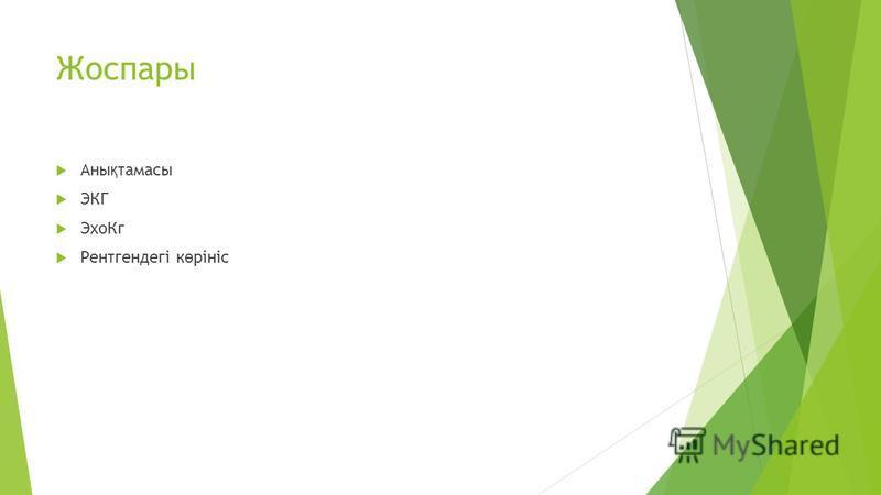 Жоспары Аны қ тамасы ЭКГ Эхо Кг Рентгендегі к ө рініс